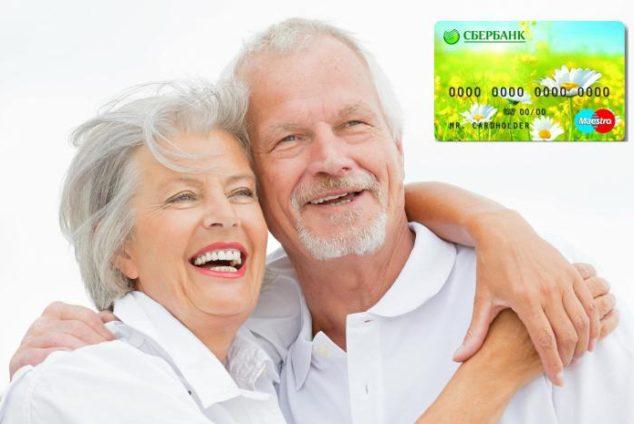 перевод пенсии на карту Сбербанка