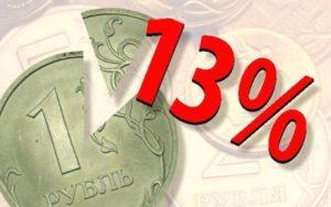 Изображение - Способы вернуть 13 процентов от покупки квартиры по ипотеке и пенсионерам Mozhno-li-pensioneru-vernut-13-protsentov-s-pokupki-kvartiry-300x188