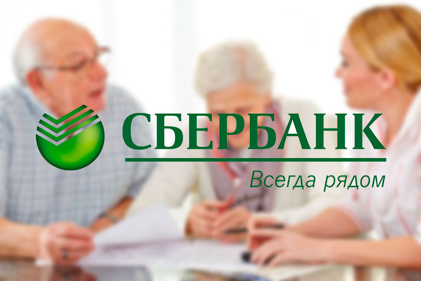 Кредиты в Сбербанке для пенсионеров