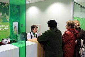Изображение - Как взять кредит работающему пенсионеру в сбербанке Kredit-rabotayushhim-pensioneram-v-Sberbanke-300x200