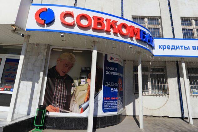 Совкомбанк кредит наличными для пенсионеров 12 процентов: отзывы