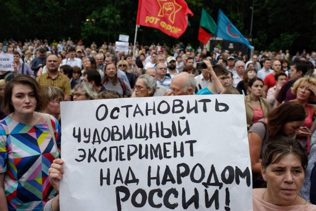 Акции протеста против пенсионной реформы последние новости