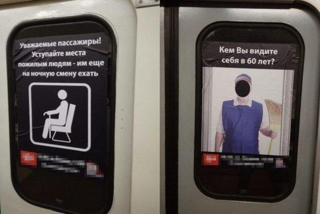 Плакаты в метро против пенсионной реформы
