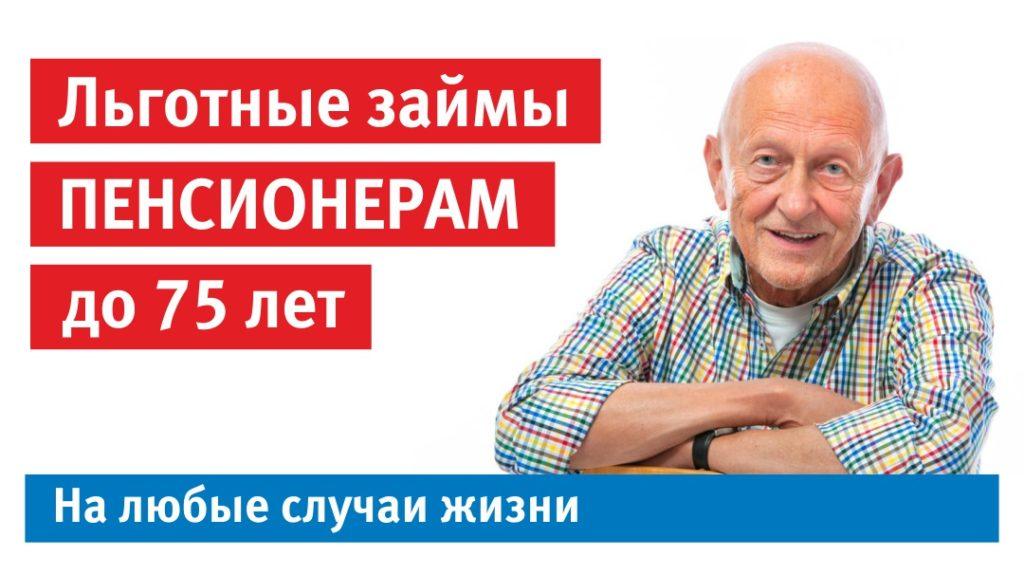 рефинансирование кредита пенсионерам до 75 занять 20 тысяч рублей срочно на карту без отказа