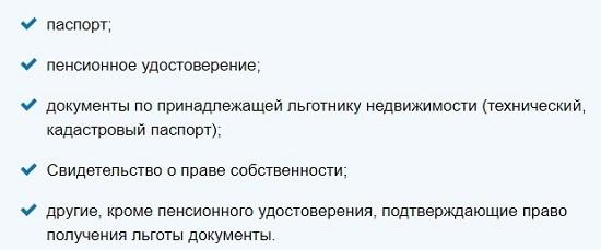 Изображение - Льгота на налог на имущество для пенсионеров Perechen-dokumentov