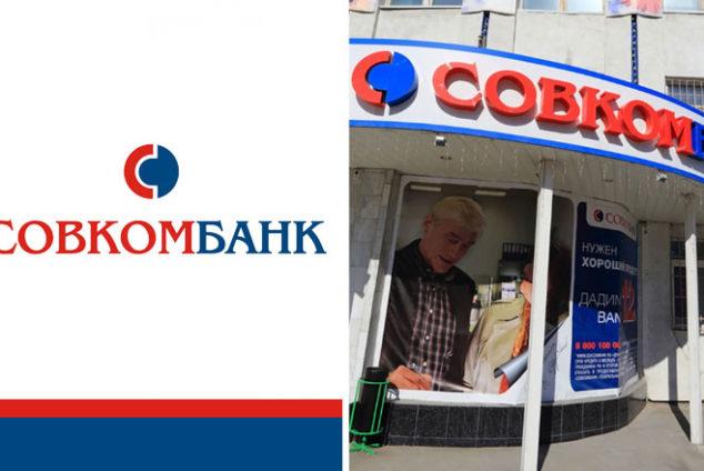 Совкомбанк кредит для пенсионеров до 85 лет
