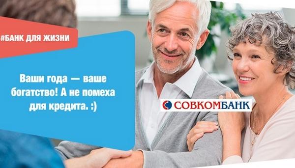 Совкомбанк кредит наличными для пенсионеров