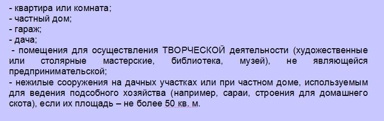 Изображение - Льгота на налог на имущество для пенсионеров Vidy-obektov-nedvizhimosti-na-kotorye-rasprostranyaetsya-lgota