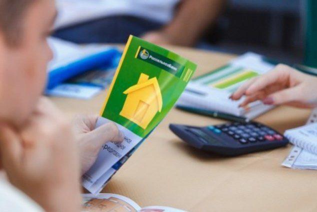 Рефинансирование кредита в Россельхозбанке для пенсионеров