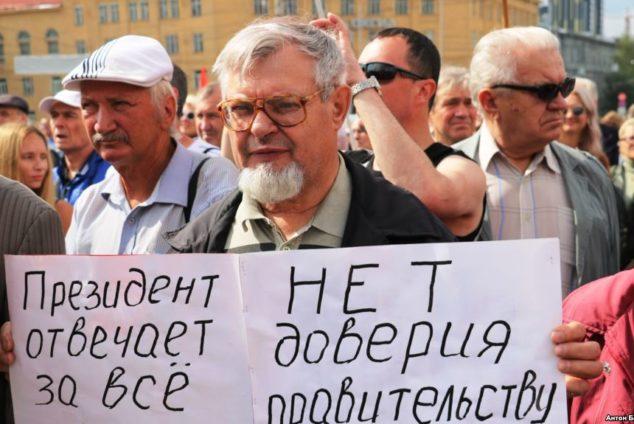 Люди против пенсионной реформы