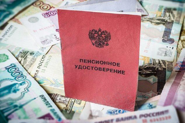 Пенсия по наследству в России