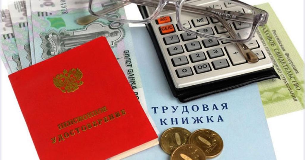 Повышение пенсии с 1 апреля 2020 года