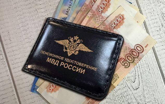 Пенсия МВД с 1 октября 2020 года