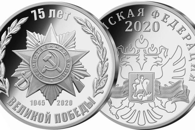 Бесплатная медаль 75 лет Победы