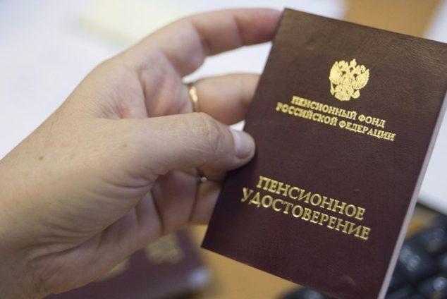 Понижение пенсионного возраста в России