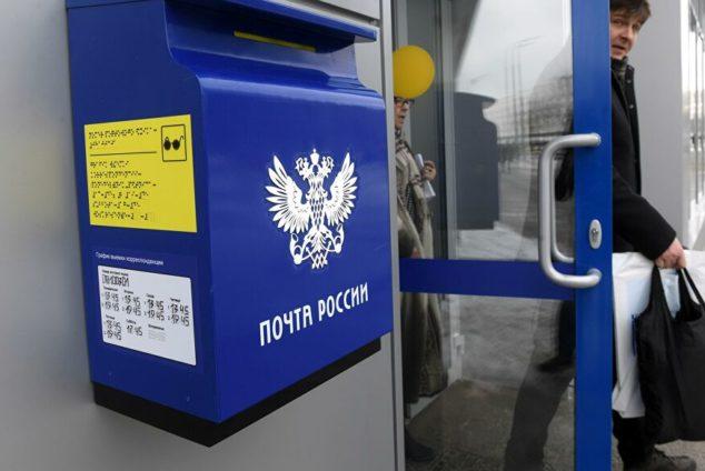 Получение пенсии на Почте России