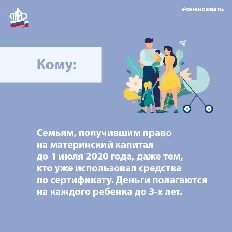 Выплата семьям с детьми до 3 лет
