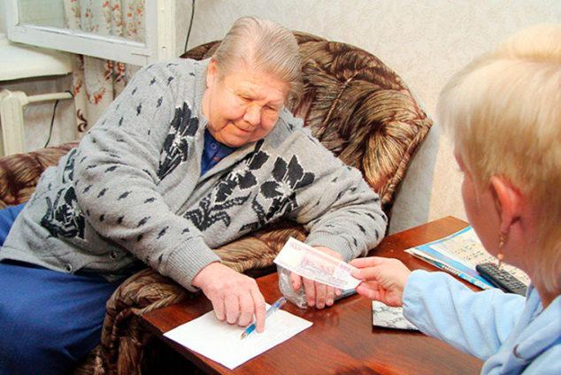 Получение пенсии на дому