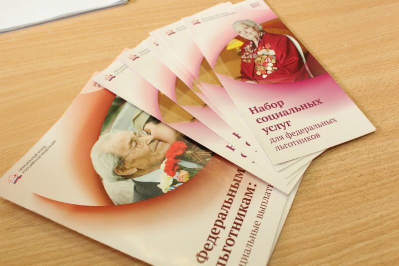 Набор социальных услуг для пенсионеров 2020