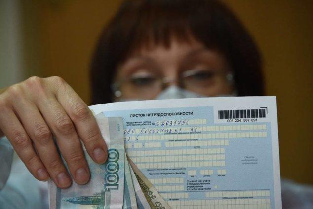Больничные листы для работающих пенсионеров в ноябре