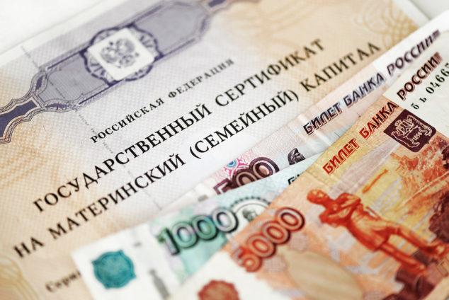 можно ли потратить материнский капитал на погашение кредита в банке