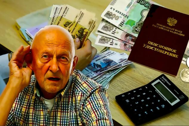 Выплаты пенсионерам о которых они не знают