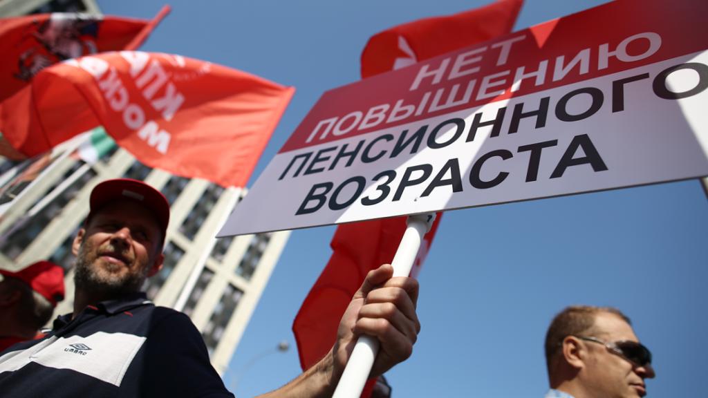 Пенсионная реформа в России 2021
