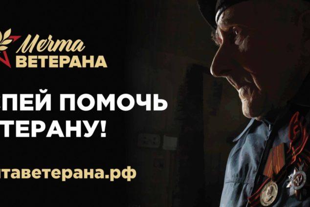 Мечта ветерана РФ